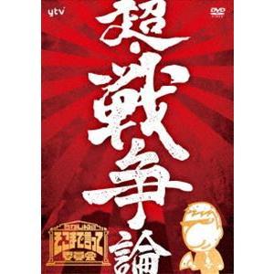 たかじんのそこまで言って委員会 超・戦争論 やしき委員長追悼DVD付 [DVD]|ggking