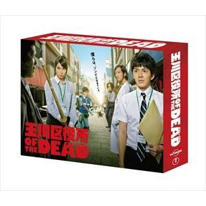 玉川区役所 OF THE DEAD DVD BOX [DVD]|ggking