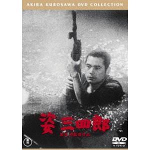 姿三四郎[東宝DVD名作セレクション] [DVD]|ggking