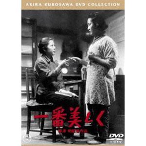 一番美しく[東宝DVD名作セレクション] [DVD]|ggking