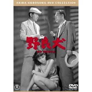 野良犬[東宝DVD名作セレクション] [DVD] ggking