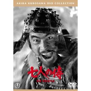 七人の侍[東宝DVD名作セレクション] [DVD]|ggking