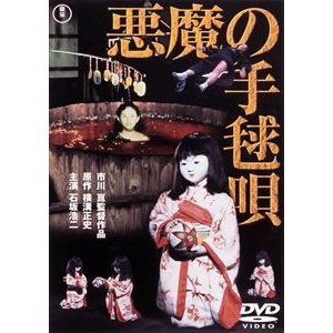 悪魔の手毬唄[東宝DVD名作セレクション] [DVD]|ggking