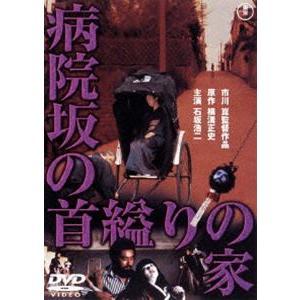 病院坂の首縊りの家[東宝DVD名作セレクション] [DVD]|ggking