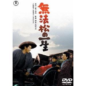 無法松の一生[東宝DVD名作セレクション] [DVD]|ggking