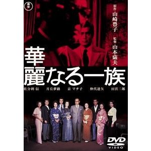 華麗なる一族[東宝DVD名作セレクション] [DVD]|ggking