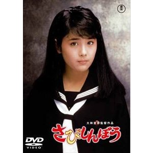 さびしんぼう[東宝DVD名作セレクション] [DVD]|ggking