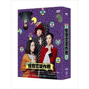 怪奇恋愛作戦 DVD BOX [DVD]|ggking