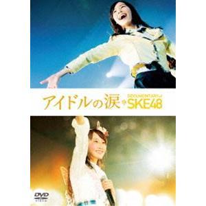 アイドルの涙 DOCUMENTARY of SKE48 DVDスペシャル・エディション [DVD]|ggking