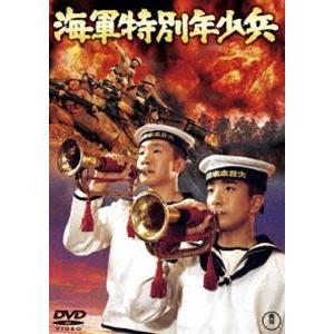 海軍特別年少兵[東宝DVD名作セレクション] [DVD]|ggking