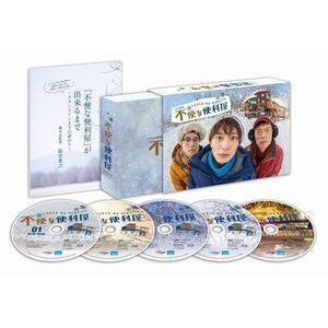 不便な便利屋 DVD-BOX [DVD]|ggking