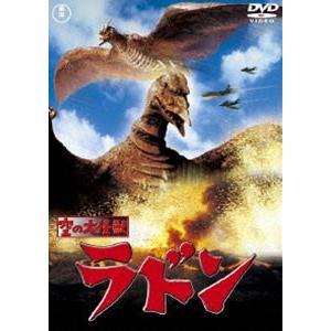 空の大怪獣ラドン〈東宝DVD名作セレクション〉 [DVD] ggking