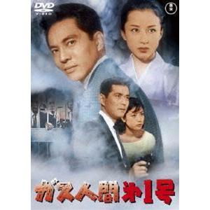 ガス人間第1号〈東宝DVD名作セレクション〉 [DVD]|ggking