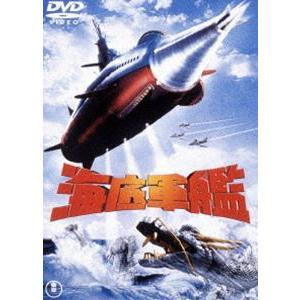 海底軍艦〈東宝DVD名作セレクション〉 [DVD]|ggking