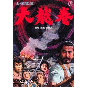 士魂魔道 大龍巻〈東宝DVD名作セレクション〉 [DVD]|ggking
