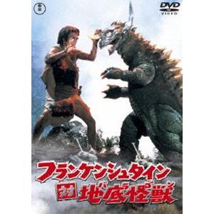 フランケンシュタイン対地底怪獣〈東宝DVD名作セレクション〉 [DVD]|ggking