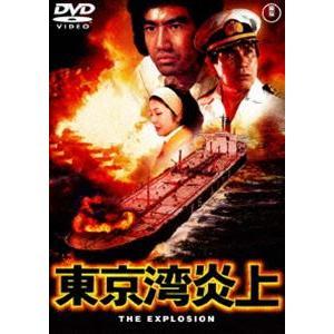 東京湾炎上〈東宝DVD名作セレクション〉 [DVD]|ggking