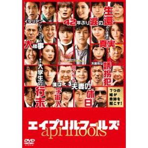 エイプリルフールズ DVD 通常版 [DVD]|ggking