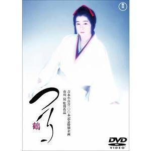 つる〈東宝DVD名作セレクション〉 [DVD] ggking