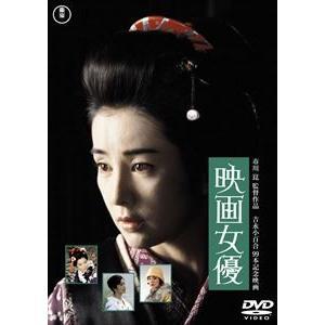 映画女優〈東宝DVD名作セレクション〉 [DVD] ggking