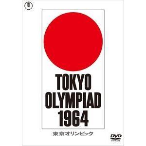 東京オリンピック〈東宝DVD名作セレクション〉 [DVD] ggking