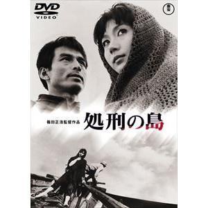 処刑の島〈東宝DVD名作セレクション〉 [DVD]|ggking