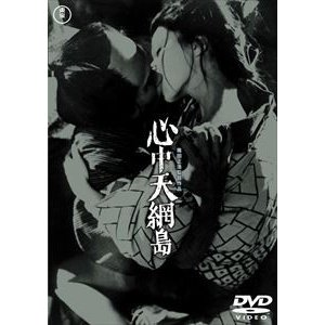 心中天網島〈東宝DVD名作セレクション〉 [DVD]|ggking