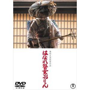 はなれ瞽女おりん〈東宝DVD名作セレクション〉 [DVD]|ggking