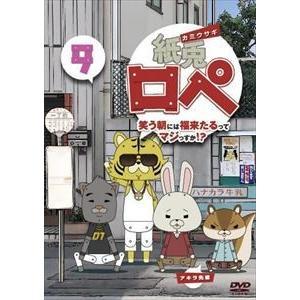 紙兎ロペ 笑う朝には福来たるってマジっすか!?9 [DVD]|ggking