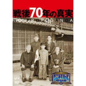 そこまで言って委員会NP 戦後70年の真実 3枚組 [DVD]|ggking