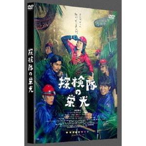 探検隊の栄光 DVD通常版 [DVD]|ggking