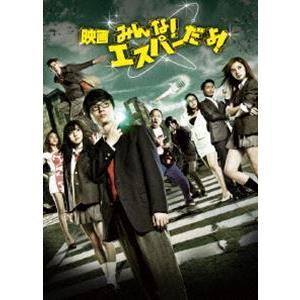 映画 みんな!エスパーだよ! DVD初回限定生産版 [DVD]|ggking