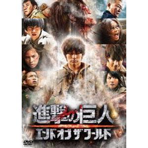 進撃の巨人 ATTACK ON TITAN エンド オブ ザ ワールド DVD 通常版 [DVD] ggking