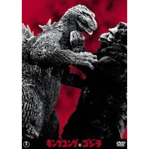 キングコング対ゴジラ<東宝DVD名作セレクション> [DVD]|ggking