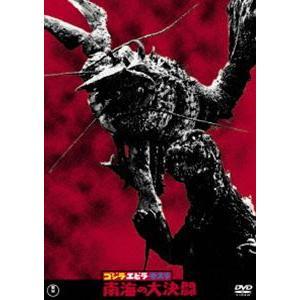 ゴジラ・エビラ・モスラ 南海の大決闘<東宝DVD名作セレクション> [DVD] ggking