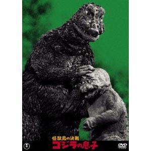 怪獣島の決戦 ゴジラの息子<東宝DVD名作セレクション> [DVD]|ggking