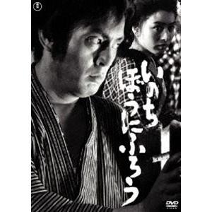 いのちぼうにふろう<東宝DVD名作セレクション> [DVD]|ggking