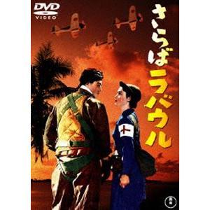 さらばラバウル<東宝DVD名作セレクション> [DVD]|ggking