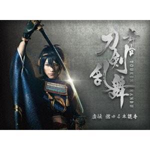 舞台『刀剣乱舞』虚伝 燃ゆる本能寺 [DVD]|ggking