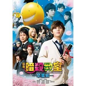 映画 暗殺教室〜卒業編〜 DVD スタンダード・エディション [DVD]|ggking