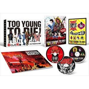 TOO YOUNG TO DIE! 若くして死ぬ DVD豪華版 [DVD]|ggking