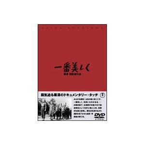 一番美しく [DVD]|ggking