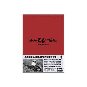 わが青春に悔なし [DVD]|ggking