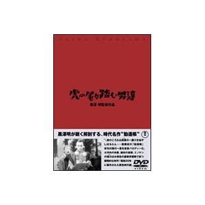 虎の尾を踏む男達 [DVD]|ggking