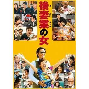 後妻業の女 DVD通常版 [DVD]|ggking
