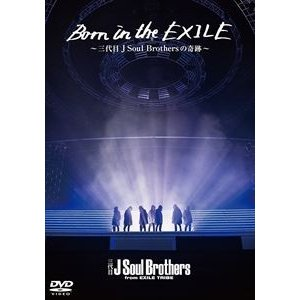 Born in the EXILE 〜三代目J Soul Brothersの奇跡〜 DVD [DVD]|ggking
