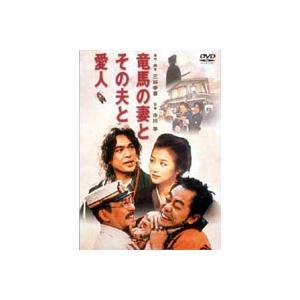 竜馬の妻とその夫と愛人 [DVD]|ggking