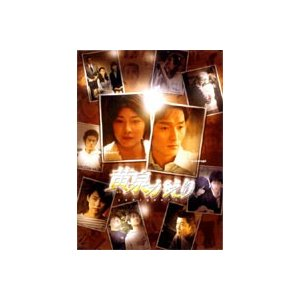 黄泉がえり [DVD]|ggking