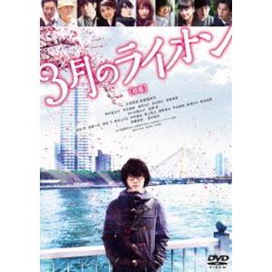 3月のライオン[前編]DVD 通常版 [DVD]|ggking