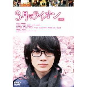 3月のライオン[後編]DVD 通常版 [DVD]|ggking